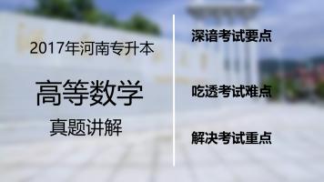2017年河南专升本高数真题讲解