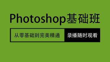 零基础首选 ps基础提升班 一对一问题指导解答 photoshop教学