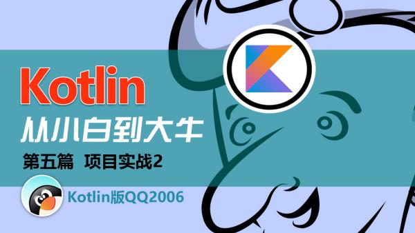 Kotlin从小白到大牛第5篇项目实战2:开发Kotlin版QQ2006聊天工具