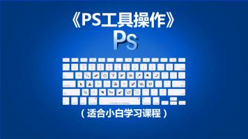 零基础学习PS修图 软件工具使用操作讲解