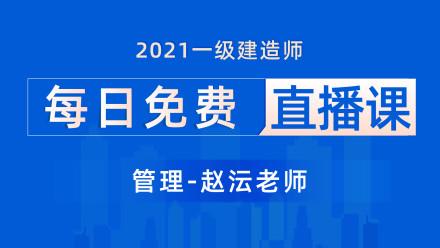 2021一级建造师-建设工程项目管理-免费直播课【菜瓜网校】