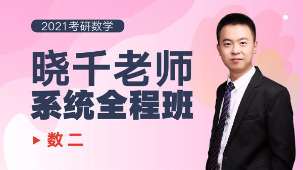 【赠全年1V1答疑服务】21考研-晓千老师系统全程班:数学二