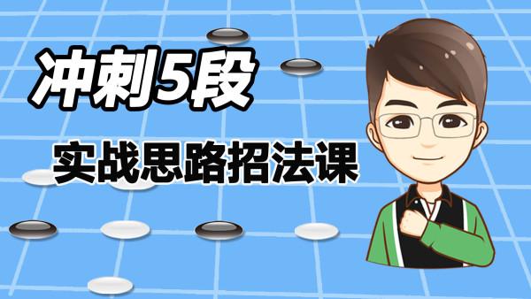 4冲5段围棋实战招法思路课