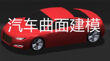 UG汽车曲面建模