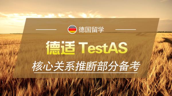 德适TestAS核心关系推断部分备考