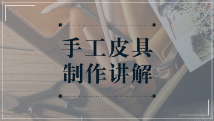 【手艺网】手工皮具制作讲解