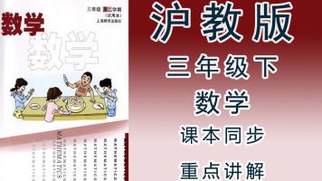 沪教版小学数学三年级(下册)同步教学