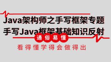 手写Java框架专题之基础知识反射教程