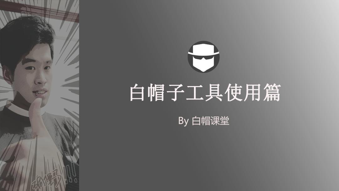 白帽子黑客之WEB与网络安全扫描工具使用篇