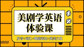 【免费体验课】看《致命女人》学地道英语★ Lucy老师美剧系列课