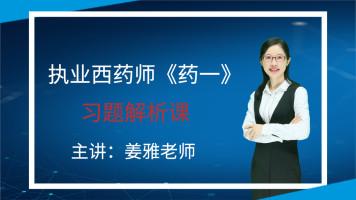 2020年执业西药师专业知识(一)习题解析班