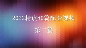 2022精读80篇配套视频第二篇