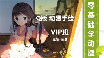 【VIP半年系统班】动漫手绘 让你从小白到精通【5月8日开班】