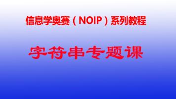 信息学奥赛NOIP系列教程字符字符串专题