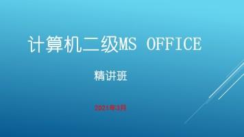 二级MS Office精讲班