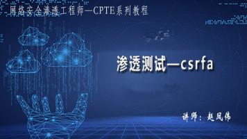 渗透工程师(cpte)系列教程——渗透测试——csrf