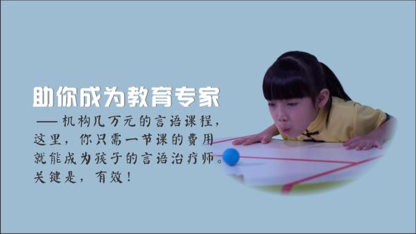 自闭症儿童言语/语言口肌训练之吹气篇家居实操课程