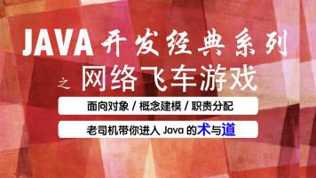 【李腾飞】Java开发经典系列(二)-网络飞车游戏