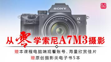 索尼A7Ⅲ a7m3 a73视频教程相机操作摄影理论