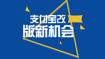 陈晓通-支付宝营销实战系列课程:支付宝9.0社交改版的5大新机会