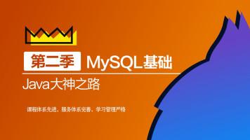 Java大神之路(第二季 MySQL基础)