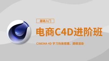 C4D电商设计进阶班