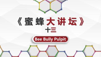 《蜜蜂大讲坛》(十三)