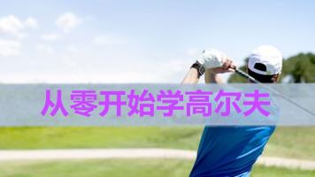 高尔夫零基础学习