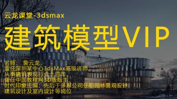 3Dmax室内外建模/建筑效果图/建筑表现/建筑模型