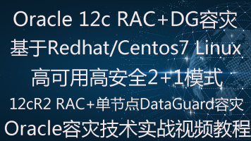 Oracle 12c RAC下DataGuard容灾(2+1)实施部署实战视频教程
