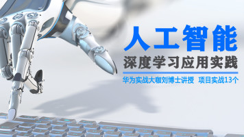 人工智能:深度学习应用实践【大讲台】