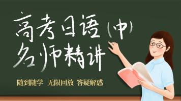 高考日语名师精讲(中)