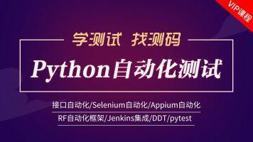 测码学院Python自动化测试VIP课程