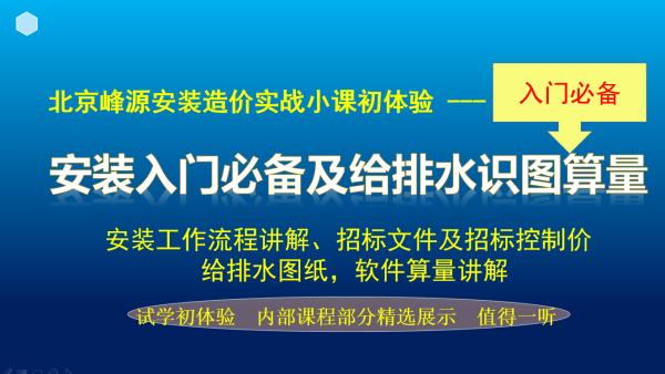 【北京峰源】安装入门必备之给排水识图算量