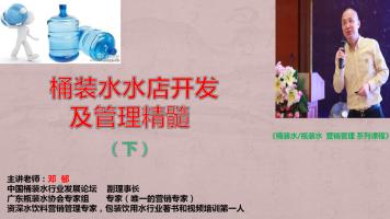 《桶装水水店开发及管理精髓》(下)(七年级)