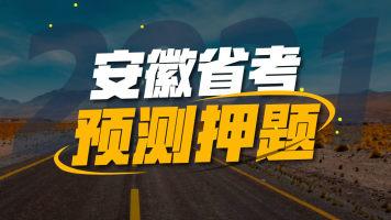 2021安徽省考预测押题