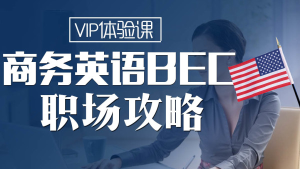 【VIP体验课】 剑桥商务英语BEC初级考试语法