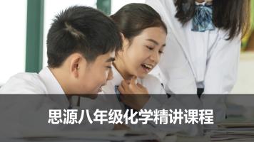 【线上授课】思源八年级化学精讲课程(名师授课)