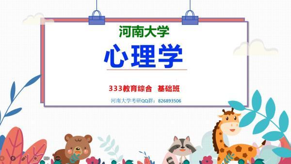 河南大学  333教育综合 心理学赵国祥编写   全程班