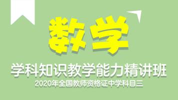 教师资格证科目三数学科目(初中、高中通用)