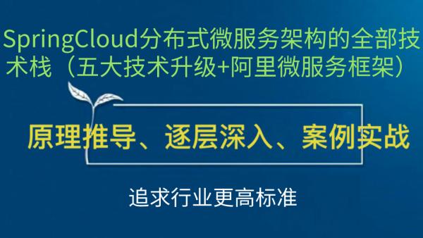 2020SpringCloud分布式微服务架构的全部技术栈