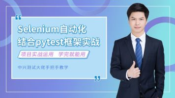 2分钱500分钟selenium自动化项目实战(结合pytest框架+po模式)