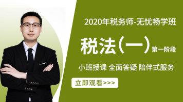 2020年税务师-税法一-先行班