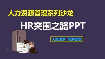 HR突围之路PPT