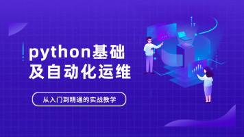 python基础及自动化运维