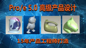 proe5.0 高级产品设计