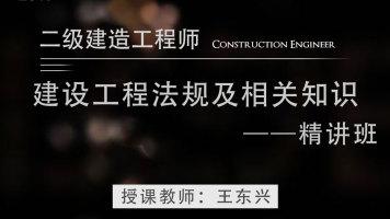 【学程教育】二级建造师建设工程法规及相关知识-精讲班