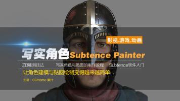 【巧课力】高级角色Subtence Painter公开课
