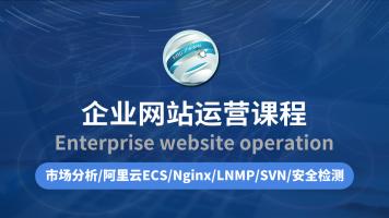 【云知梦】企业网站运营/Nginx/ECS/SVN
