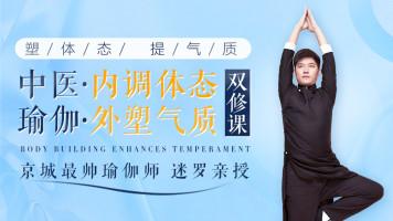 中医 瑜伽减脂塑形双修:京城最帅导师,助你塑体态,提气质